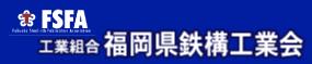 福岡県鉄構工業会